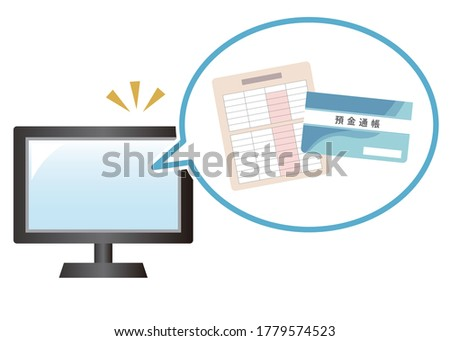 Manage it on your computer. An image illustration of an internet bank. It is written in Japanese as