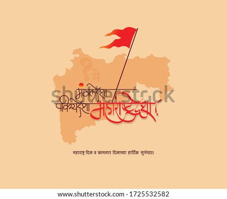 Marathi and Hindi Calligraphy which reads as Maharashtra Day and Kamgar Din chya Hardik Shubhechha is translates as Best wishes on Labour day. Labor Day is celebrated worldwide on 1st of May.