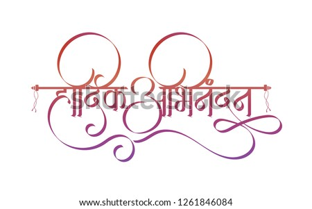 "Marathi Calligraphy ""Hardik Abhinandan"" Hearty Congratulations, Congratulations Wishes, Congratulations text."