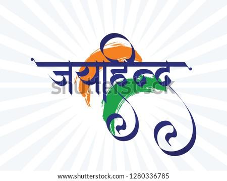 marathi calligraphy  jai hind