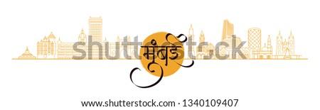 """Marathi calligraphy """"Mumbai"""", Decorative Mumbai calligraphy, Outline mumbai skyline."""