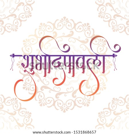 """Marathi calligraphy """"Shubh Dipawali"""" Meaning Happy Diwali decorated background Poster or banner of indian festival celebration. Stock photo ©"""