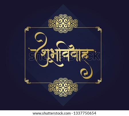 Indian Hindu Wedding Free Vector Art 100 Free Downloads