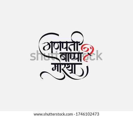 marathi hindi calligraphy