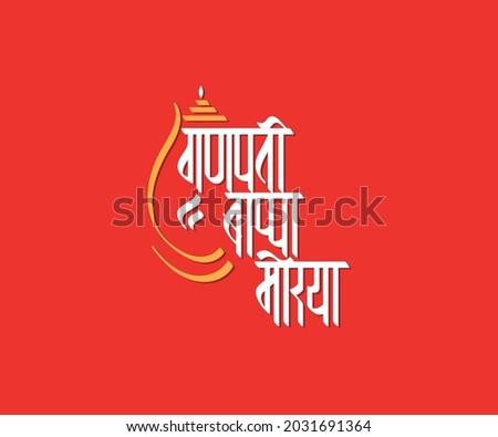 marathi  hindi calligraphy text