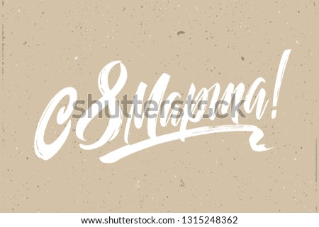 March 8 - Russian holiday. March 8 handwritten lettering  typography vector design for greeting cards and poster. Russian translation: March 8. Design template celebration.