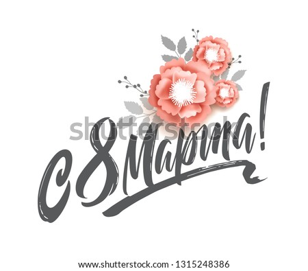 March 8 - Russian holiday. March 8 handwritten lettering with delicate, pink flowers, typography vector design for greeting cards and poster. Russian translation: March 8. Design template celebration.