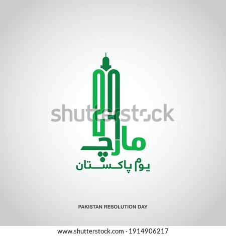 March written in Urdu for 23 March Pakistan Day. Happy Pakistan's Resolution Day 23rd March. Vector