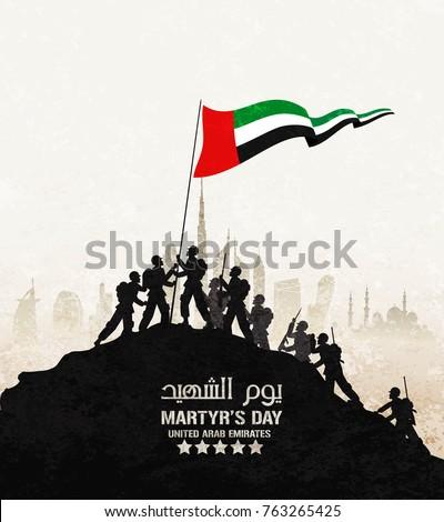 martyr's day memory in November 30 in United Arab Emirates. Arabic script means Martyr's day Foto stock ©