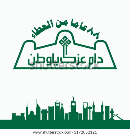 Masmak Riyadh Fort Outline Logo. Arabic Calligraphy Text Translation: Long Life Your Brother's Dominion. 88 Years of Giving. Vector Illustration. Eps 08.