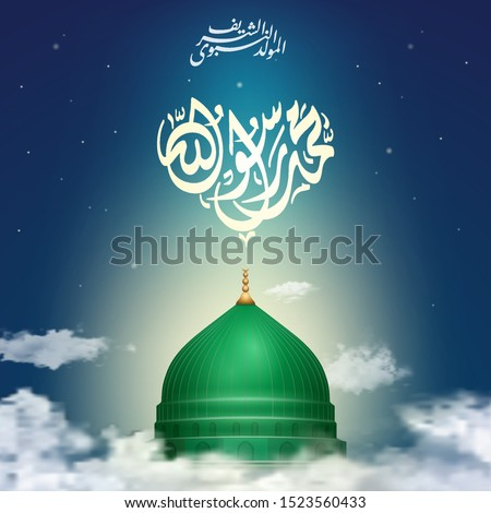 Mawlid al Nabi arabic calligraphy islamic banner with nabawi dome mosque on cloud illustration - Translation of text : Prophet Muhammad's Birthday