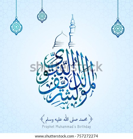 Mawlid al nabi arabic calligraphy translation text - prophet Muhammad's birthday