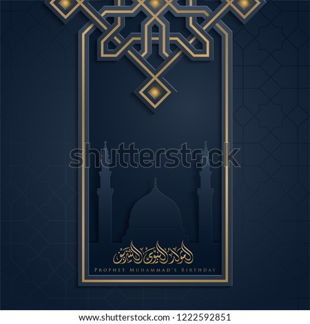 Mawlid al Nabi Arabic calligraphy with geometric pattern morocco ornament and nabawi mosque illustration