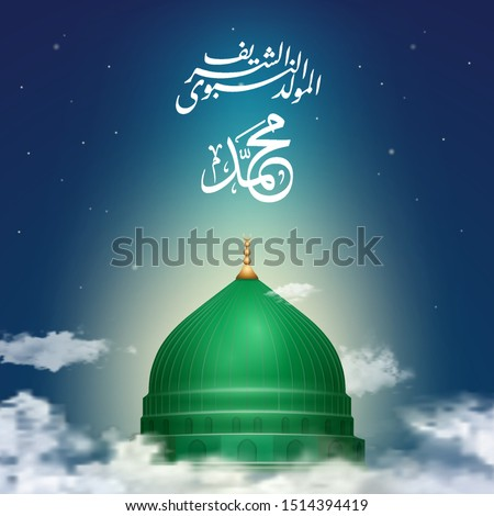 Mawlid al Nabi arabic calligraphy with nabawi dome mosque on cloud illustration islamic background - Translation of text : Prophet Muhammad's Birthday