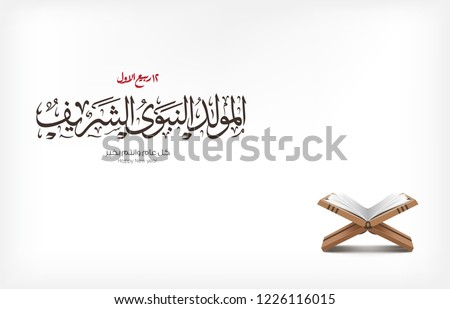 mawlid al nabi celebration. translation ( Prophet Muhammad's birthday) in Arabic Calligraphy style with The Holy Quran - (peace be upon him)