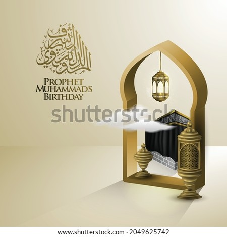 Mawlid Al-Nabi Greeting Background islamic pattern vector design with arabic calligraphy, crescent, lanterns for banner, cover, card, wallpaper and poster. the mean is : Prophet Muhammad's Birthday