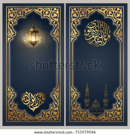Mawlid al Nabi greeting banner background template for islamic festival design