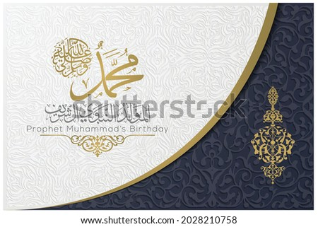 Mawlid Al-Nabi Greeting Card islamic pattern vector design with glowing gold arabic calligraphy with crescent. also can used for background, banner, cover. the mean is : Prophet Muhammad's Birthday