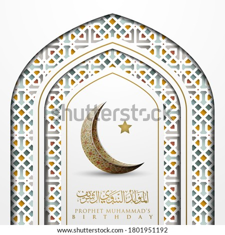 Mawlid Al Nabi Greeting card morocco pattern vector design with glowing gold arabic calligraphy, lantern and beautiful moon for background and banner. translation of text : Prophet muhammad's Birthday