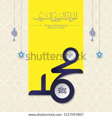 Mawlid al nabi islamic banner with arabic calligraphy , Translation of text : Prophet Muhammad's Birthday, can use for, landing page, template, ui, web, mobile app, poster, banner, flyer, background