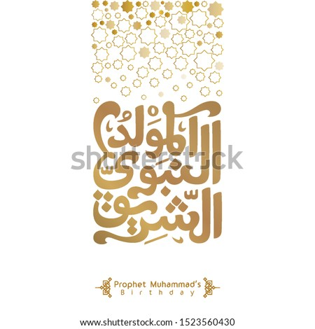 Mawlid al Nabi islamic greeting banner arabic calligraphy and geometric pattern - Translation of text : Prophet Muhammad's Birthday
