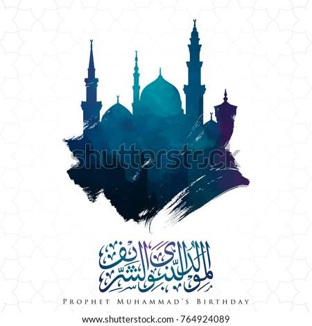 mawlid al nabi islamic greeting