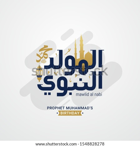 Mawlid al nabi islamic greeting card with arabic calligraphy - Translation of text : Prophet Muhammad's Birthday