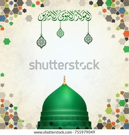 Mawlid al nabi islamic greeting with nabawi mosque dome illustration