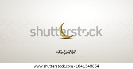 Mawlid al-Nabi or al-Mawlid al-Nabawi Banner greeting card with Crescent and Islamic Pattern Arabic calligraphy means Prophet Muhammad's Birthday - peace be upon him.