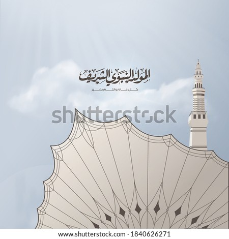 Mawlid al-Nabi or al-Mawlid al-Nabawi greeting card with minaret and the umbrella of the Prophet's Mosque Arabic calligraphy means Prophet Muhammad's Birthday - peace be upon him