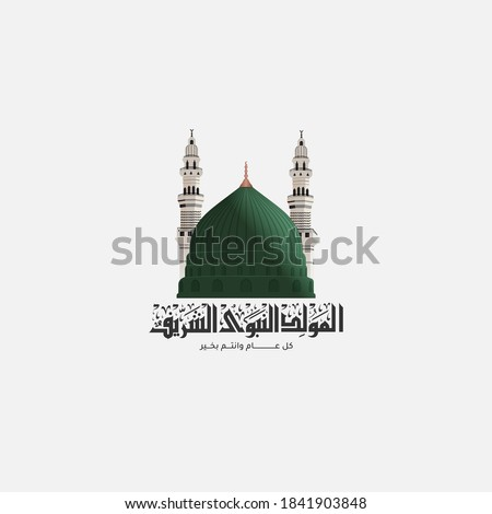 Mawlid al-Nabi or al-Mawlid al-Nabawi greeting card with The Green Dome of the Prophet's Mosque and minaret, Arabic calligraphy text  means Prophet Muhammad's Birthday - peace be upon him