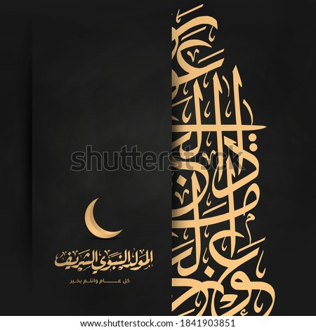 Mawlid al-Nabi or al-Mawlid al-Nabawi luxury greeting card with Crescent and Islamic Pattern Arabic calligraphy means Prophet Muhammad's Birthday - peace be upon him.