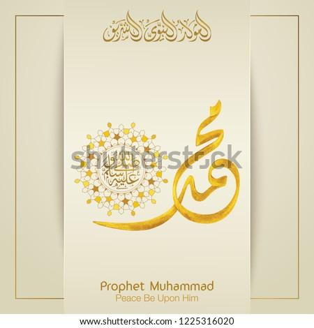 Mawlid al nabi Prophet Muhammad's birthday greeting in  arabic calligraphy with geometric arabic pattern