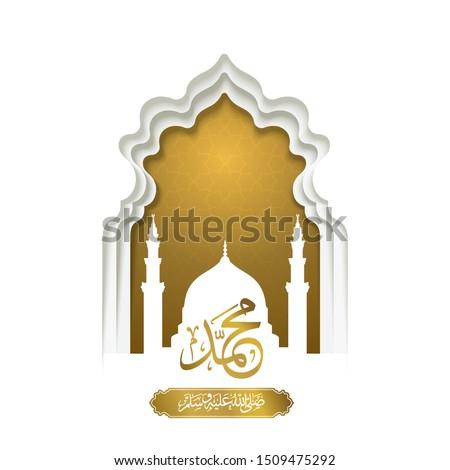 Mawlid al nabi Prophet Muhammad's birthday islamic greeting with mosque silhouette