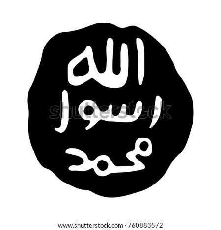 Mawlid al nabi prophet muhammad's stamp on metal ring illustration