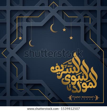 Mawlid al nabi with Arabic arabic calligraphy and geometric pattern background - Translation of text : Prophet Muhammad's Birthday