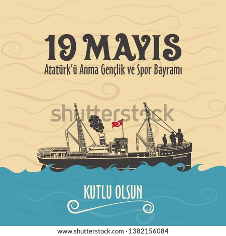 May 19 Commemoration of Atatürk, Youth and Sports Day, Happy Birthday