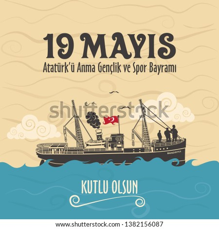 May 19 Commemoration of Atatürk, Youth and Sports Day, Happy Birthday