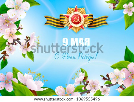 may 9   day of victory over