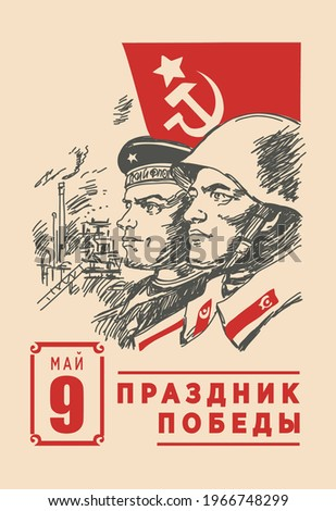 """May 9, Great Victory vector. A soldier and a sailor on the background of a red Russian flag in a retro style. Translation: """"Victory Day"""", """"May 9"""", """"Navy Day""""."""