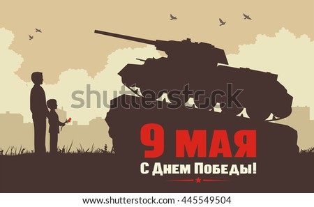 may 9 happy victory day