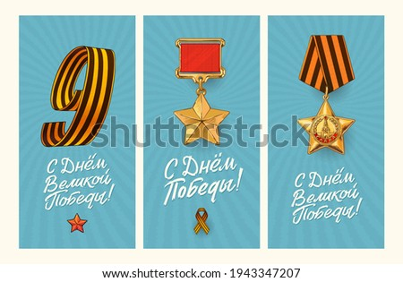 May 9. Happy Victory Day. Vertical Banners. Military Order of the USSR. Order of Glory. The number 9, made of Saint George ribbon. Vector illustration. Translation: Victory Day.