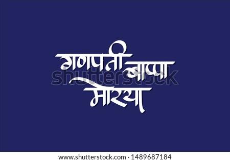 may lord ganesha in marathi