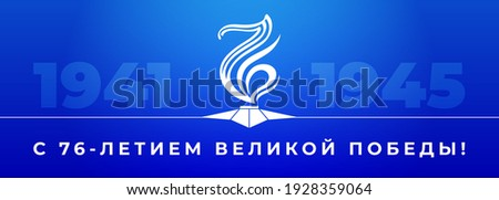 May 9 Russian holiday of victory. Russian translation of the inscription: 1941-1945 With the 76th anniversary of the great victory. Vector template for banner or greeting card Stock fotó ©