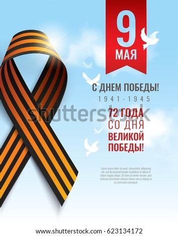 Shutterstock May 9 russian holiday victory day. Black and orange ribbon of St George isolated on blue sky background.  Vector illustration