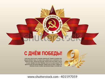 May 9 Russian holiday victory. Russian translation of the lettering: Golden laurel branch. Red ribbon and the Order of the Patriotic War of the first class