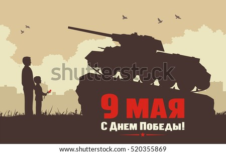 may 9   victory day father and