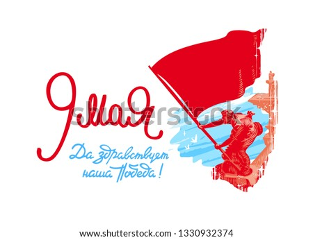 """May 9, Victory Day. Greeting phrase written in Russian """"Happy 9 May. Glory to our Victory"""". Banner of Victory, was raised on the roof of the Reichstag building. World peace. Soviet Lettering"""