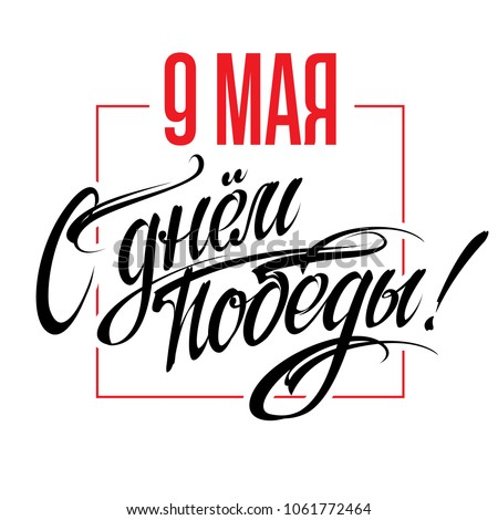 May 9 Victory Day holiday. Russian holiday of great Victory. 9th May  calligraphy. Lettering isolated on white. Design elements for poster and post card.