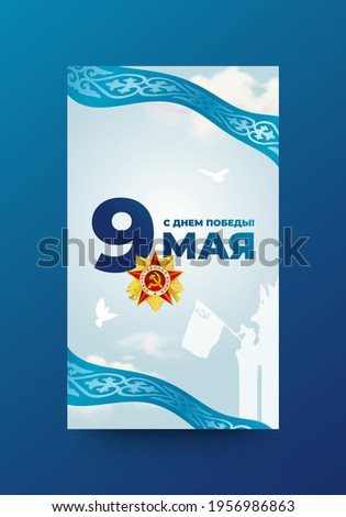 May 9 Victory Day layout design. Russian inscriptions: May 9. Patriotic war. Happy Victory Day Stock photo ©